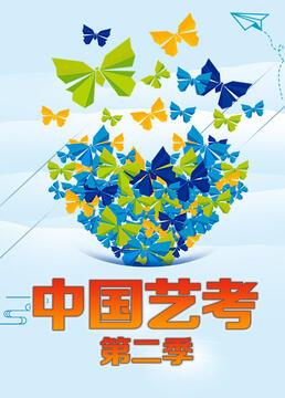 中国艺考第二季剧照