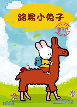 路易小兔子第三季剧照