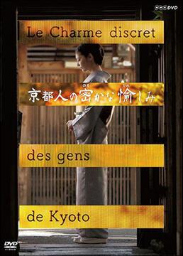 京都人秘密的欢愉剧照