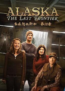 家在阿拉斯加第十季剧照