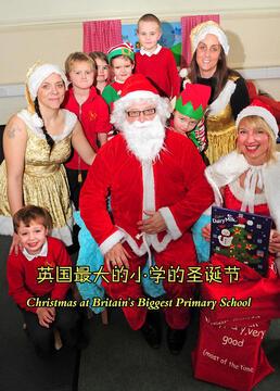 英国最大的小学的圣诞节剧照