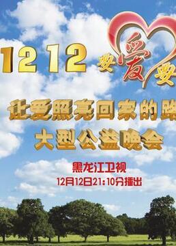 """1212要爱""""公益晚会剧照"""
