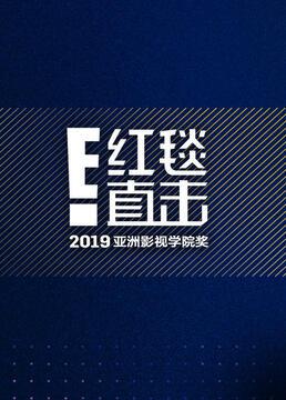e红毯直击2019亚洲影视学院奖剧照