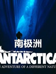 南极洲剧照