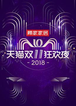 天猫双11狂欢夜2018剧照