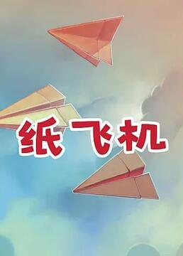 纸飞机剧照