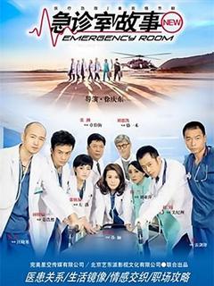 急诊室故事第一季剧照