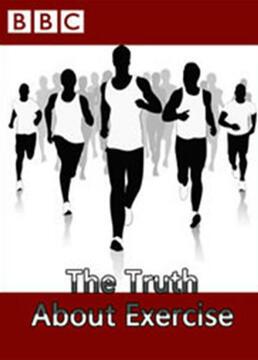 地平线系列锻炼的真相