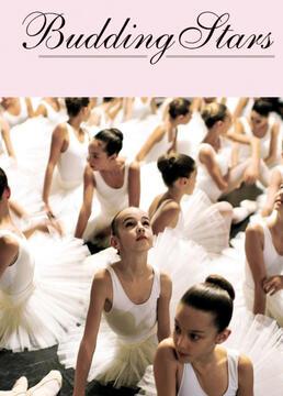 芭蕾新星剧照