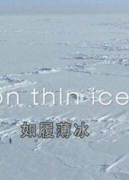 冰冻星球如履薄冰剧照