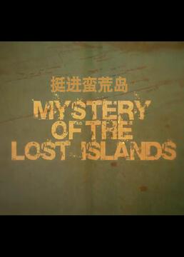 挺进蛮荒岛鲨鱼岛