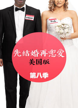 先结婚再恋爱美国版第八季剧照