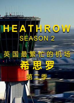英国最繁忙的机场希思罗机场第二季剧照