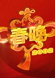 2002央视春晚