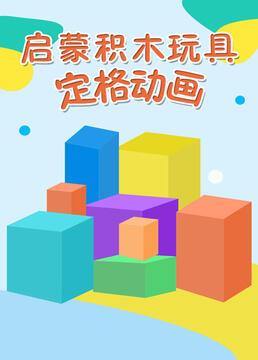 启蒙积木玩具定格动画剧照