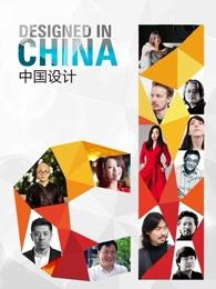 中国设计剧照