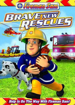 消防员山姆第一部剧照