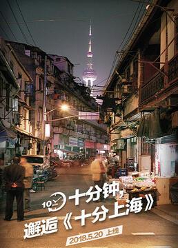 十分上海剧照