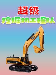 超级挖掘机工程队剧照