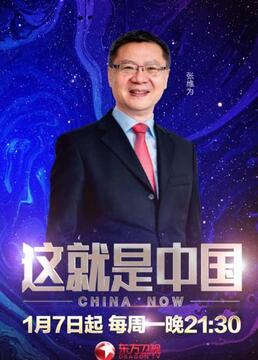 这就是中国剧照