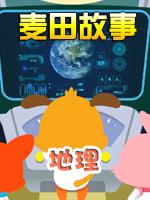 麦田故事地理剧照