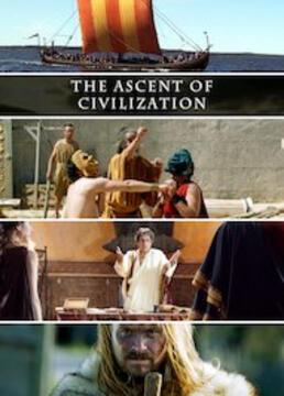 文明的崛起第二季剧照