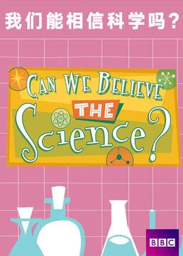 我们能相信科学吗?剧照