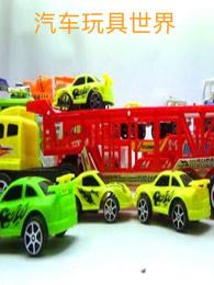 汽车玩具世界剧照