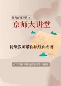 京师大讲堂40节课帮你解决阅读与写作难题剧照