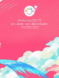 第12届中国传媒大学国际大学生动画节颁奖典礼剧照