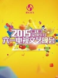 2015第七届深圳少儿六一电视文艺晚会剧照