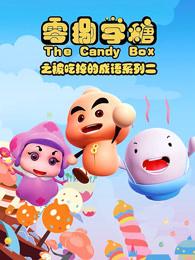零捌学糖之被吃掉的成语系列第二季剧照