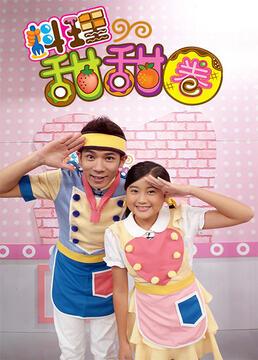 料理甜甜圈第七季剧照