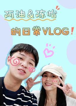 阿油&陈怡的日常vlog剧照