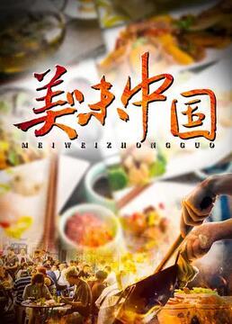 美味中国剧照