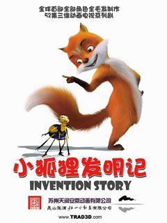 小狐狸发明记剧照