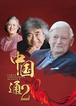 中国通第二季剧照