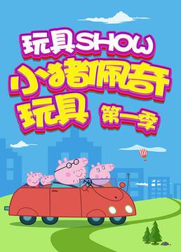 玩具show小猪佩奇第一季剧照