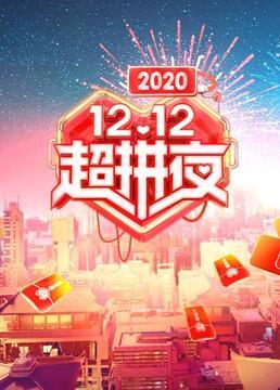 20201212超拼夜剧照