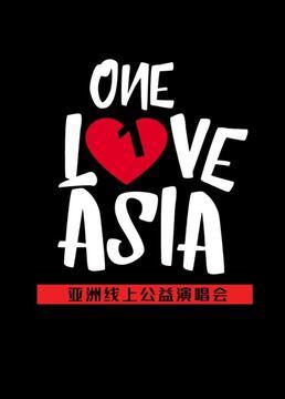 oneloveasia亚洲线上公益演唱会剧照