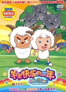 喜羊羊与灰太狼之羊羊快乐的一年