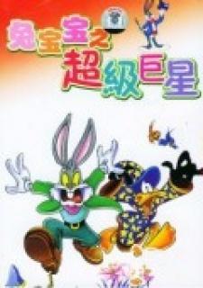 兔宝宝 超级巨星剧照