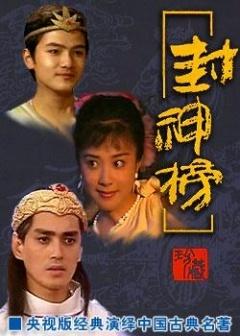 封神榜傅艺伟版剧照