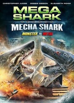 超级鲨大战机器鲨剧照