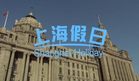 上海假日剧照