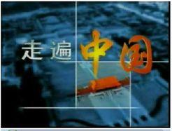 走遍中国剧照