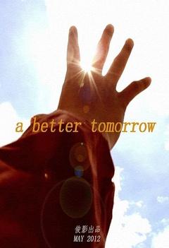 明天会更好剧照