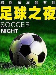 足球之夜剧照