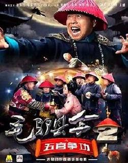 毛驴县令之五官争功剧照