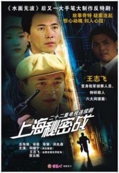 上海秘密战